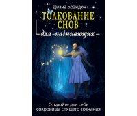 """Книга """"Толкование снов для начинающих"""""""