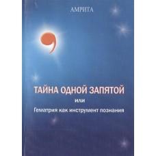 """Книга """"Тайна одной запятой или  как инструмент познания"""""""
