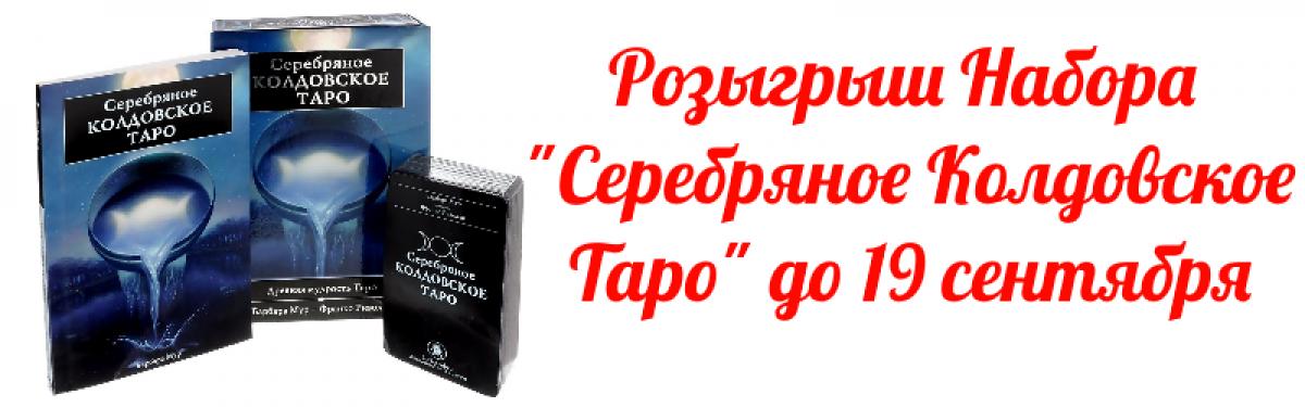 """Розыгрыш набора """"Серебряное Колдовское Таро"""""""
