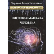 """Книга """"Числовая мандала человека.Прикладная нумерология"""""""