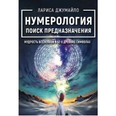 """Книга """"Нумерология поиск предназначения. Мудрость Вселенной в 52-х древних символах"""""""