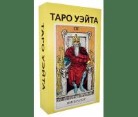 Карты Таро Уэйта, 78 карт
