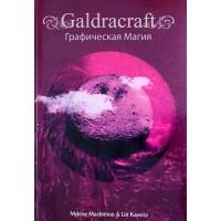"""Книга """"GaldRacraft. Графическая магия"""""""