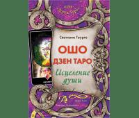 """Книга """"Ошо Дзен Таро. Исцеление души"""""""