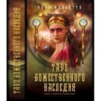 """Набор """"Божественное Наследие"""" Чиро Маркетти"""