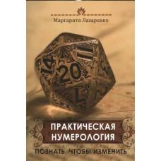"""Книга """"Практическая Нумерология. Познать, чтобы изменить"""""""