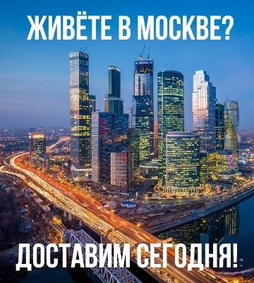 Живёте в Москве?