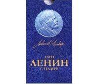 Таро Ленин с нами