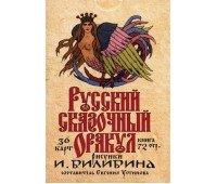 Русский Сказочный Оракул