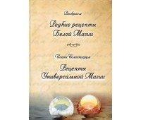 """Книга """"Редкие рецепты Белой Магии, Рецепты Универсальной Магии"""""""