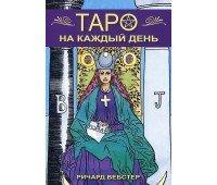 """Книга """"Таро на Каждый День"""""""
