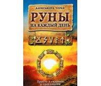 """Книга """"Руны на каждый день: Просто о гадании и толковании"""""""