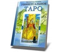 """Книга """"Универсальное Таро"""""""