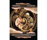 "Книга ""Некромантика и некромагия"""