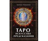 """Книга """"Таро: Искусство предсказания"""""""