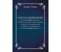 """Книга """"Таро и символизм"""""""
