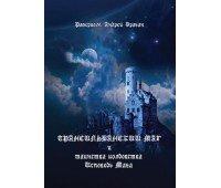"""Книга """"Трансильванский маг и таинства колдовства. Исповедь Мага"""""""