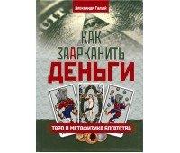 Книга «Как заарканить деньги. Таро и метафизика богатства»