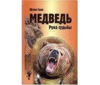 "Книга ""Медведь. Рука Судьбы"""