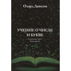 """Книга """"Учение о числе и букве"""""""