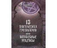 """Книга """"13 магических гримуаров или волшебные рецепты"""""""