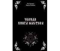 "Книга ""Черная книга Мастера"""