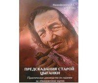 """Книга """"Предсказания старой цыганки"""""""