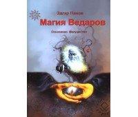 """Книга """"Магия Ведаров – Основание Могущества"""""""