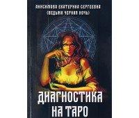 """Книга """"Диагностика на Таро"""""""