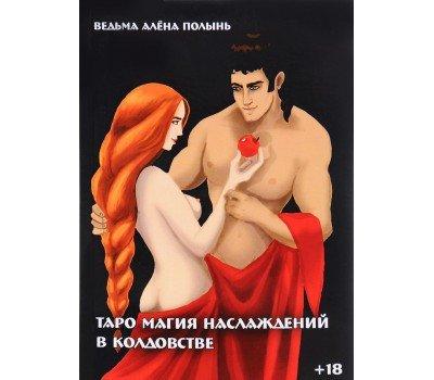 """Книга """"Таро Магия Наслаждений в колдовстве"""""""