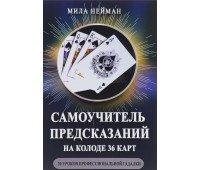 "Книга ""Самоучитель предсказаний на колоде 36 карт"""