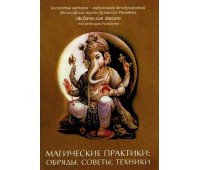 """Книга """"Магические практики: обряды, советы, техники"""""""