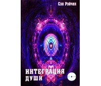 """Книга """"Интеграция Души"""" и MP3 диск"""