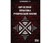 """Книга """"Амулетные практики рунической магии"""""""