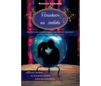 """Книга """"Погадаем на любовь. Практическое пособие по определению характера и совместимости партнеров"""""""
