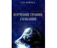 "Книга ""Изучение границ сознания"""