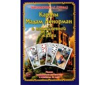 """Книга """"Карты Мадам Ленорман в повседневной жизне"""""""