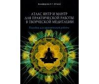 """Книга """"Атлас янтр и мантр для практической  работы в творческой медитации"""""""