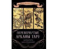 "Книга ""Перевернутые Арканы Таро. Карикатуры или отражение?"""