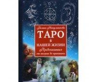 """Книга """"Таро в нашей жизни. Предсказания от теории до практики"""""""