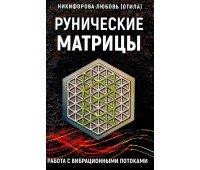"""Книга """"Рунические матрицы. Работа с вибрационными потоками"""""""