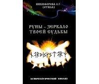 """Книга """"Руны - зеркало твоей судьбы. Астрологический анализ"""""""