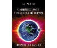 """Книга """"Изменение Земли и последующий период Послания Основателей"""""""