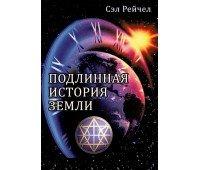 """Книга """"Подлинная история Земли"""""""