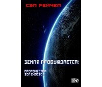 """Книга """"Земля пробуждается: пророчества 2012-2030 годов"""""""