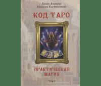 "Книга ""Код Таро и Практическая Магия в Таро"", Том 1"