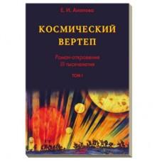 """Книга """"Космический вертеп"""" в 2-х томах, лимитированное издание"""