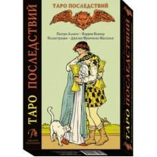 "Премиум Набор ""Таро Последствий"" (книга+карты)"