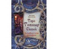 """Книга """"Таро Темных Сказок. Волшебным путем Коломбины"""""""