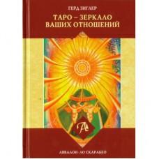 """Книга """"Таро - Зеркало ваших отношений"""", Герд Зиглер"""